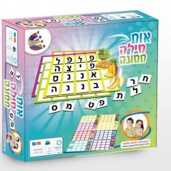 بازل اسبنيولي تعليمي عبري