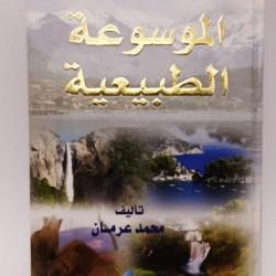 الموسوعه الطبيعية محمد عرمان