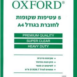 تجاليد كتب كبير 21*29.7  نايلون سميك 5\1 OXFORD