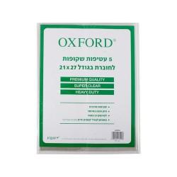 تجاليد كتب صغير 21*27 نايلون سميك 5\1 OXFORD