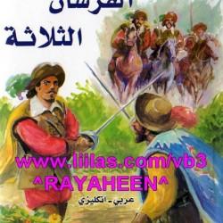 رواية الفرسان الثلاثه انجليزي عربي