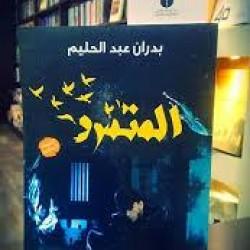 المتمرد - بدران عبد الحليم