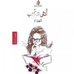 رواية أنثى الكتب