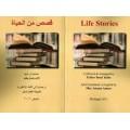 3 روايات انجليزية مترجمة للعربية
