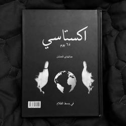 رواية اكستاسي - عبد الهادي العمشان