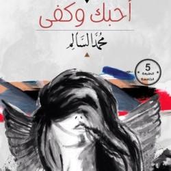 رواية احبك وكفى-محمد السالم