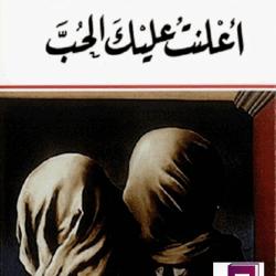 رواية اعلنت عليك الحب-غادة السمان