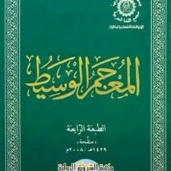 العجم الوسيط كبير عربي-عربي