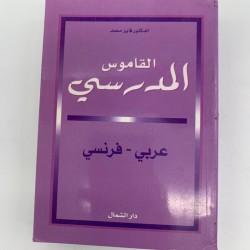 القاموس المدرسي عربي- فرنسي