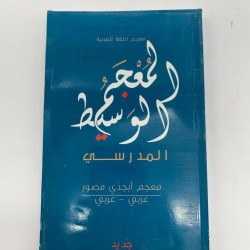 المعجم الوسيط المدرسي عربي- عربي
