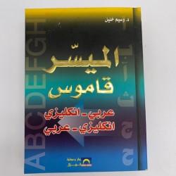 القاموس الميسر عربي- انجليزي / انجليزي - عربي