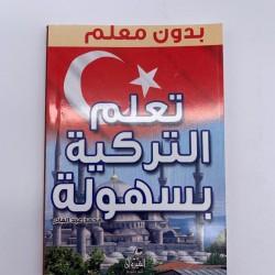 تعلم التركية بسهولة بدون معلم