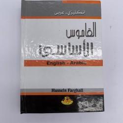 القاموس الاساسي انجليزي -عربي