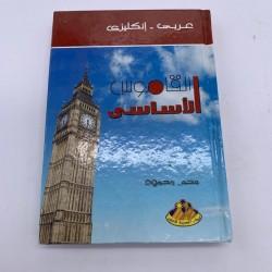 القاموس الاساسي عربي - انجليزي