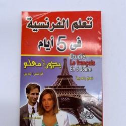 تعلم الفرنسية في 5 ايام