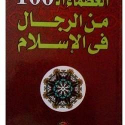 العظماء ال100 من الرجال في الاسلام - عصام يوسف