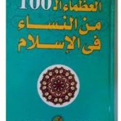العظماء ال100 من النساء في الاسلام - عصام يوسف