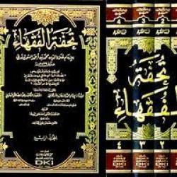 تحفة الفقهاء 4 اجزاء - محمد زكي عبد البر