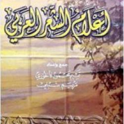 اعلام الشعر العربي