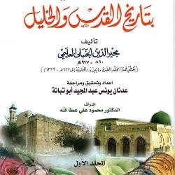 الانس الجليل في تاريخ القدس والخليل 4 اجزاء - مجير الدين الحنبلي