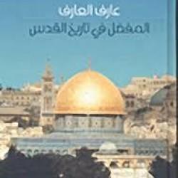 المفصل بتاريخ القدس - عارف العارف