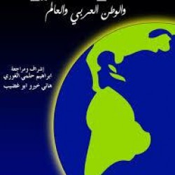 اطلس فلسطين والوطن العربي و العالم