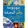 5 موسوعات علمية وطبيعية