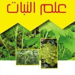 موسوعة علم النبات